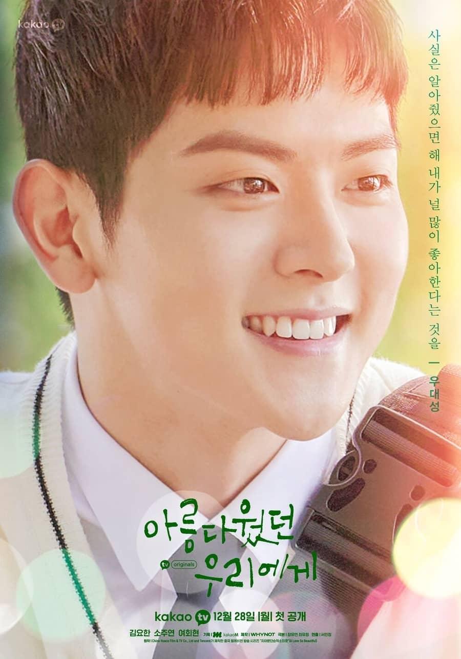 ยอฮเวฮยอน รับบท อูแดซอง