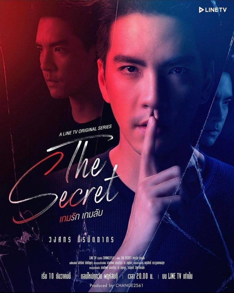 นิว วงศกร รับบท โดม - The Secret เกมรัก เกมลับ