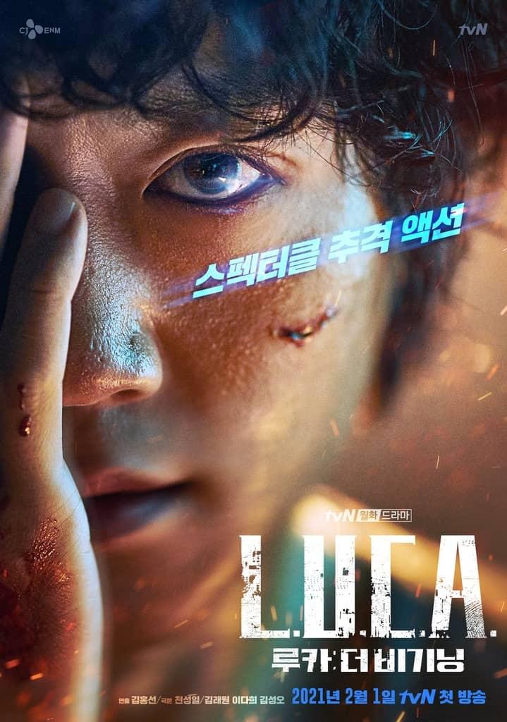 คิมแรวอน - LUCA The Beginning