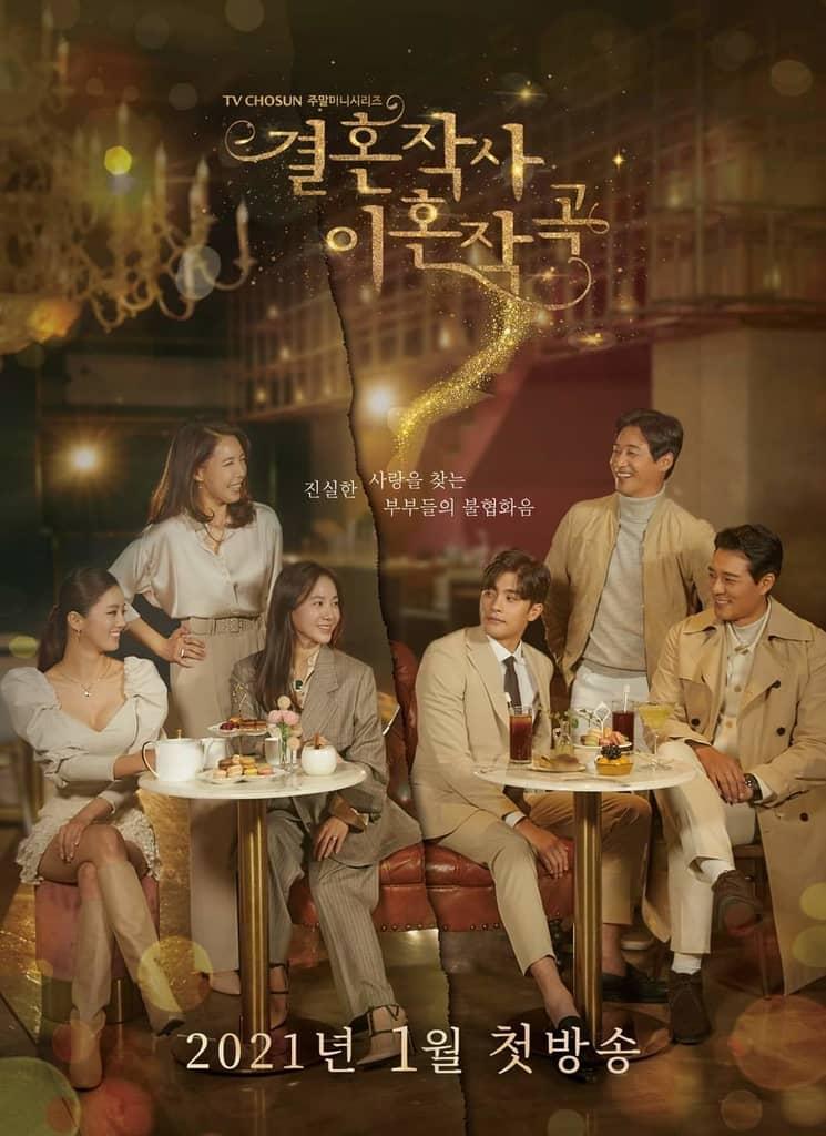 โปสเตอร์ ซีรีส์เกาหลี Love (ft. Marriage and Divorce) (2021) Love รัก แต่ง เลิก