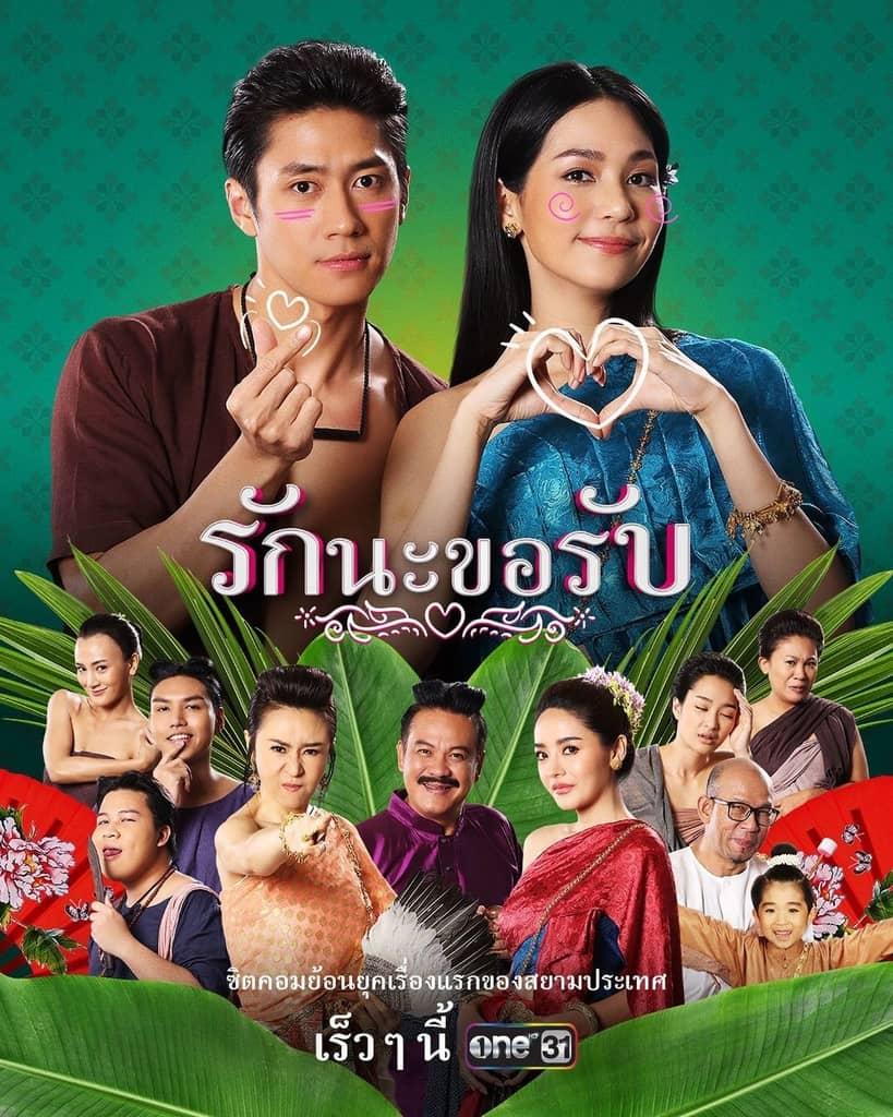 เรื่องย่อละคร รักนะขอรับ (2021)