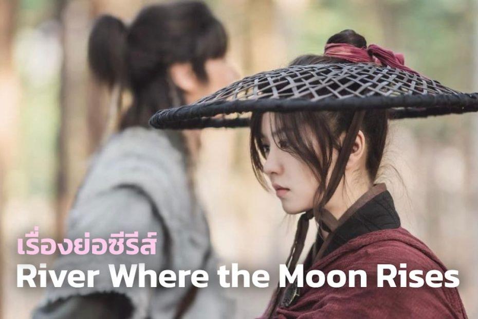 เรื่องย่อซีรีส์เกาหลี River Where the Moon Rises (2021)