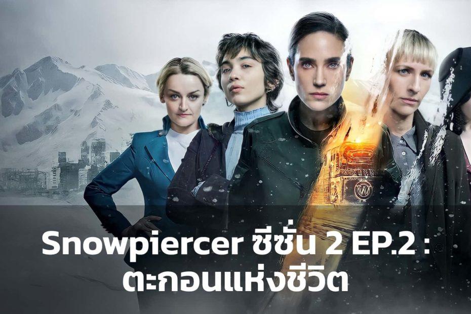 รีแคปสรุปซีรีส์ Snowpiercer ซีซั่น 2 EP.2 : ตะกอนแห่งชีวิต