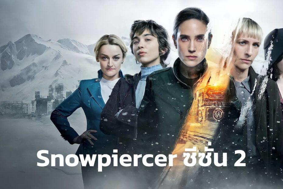 สรุปเนื้อเรื่องซีรีส์ Snowpiercer ซีซั่น 2 (2021)