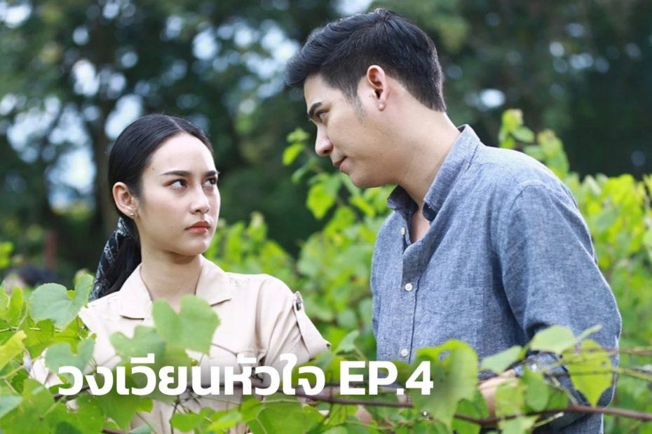 พรีวิวละคร วงเวียนหัวใจ EP.4 (3 ก.พ. 2021)