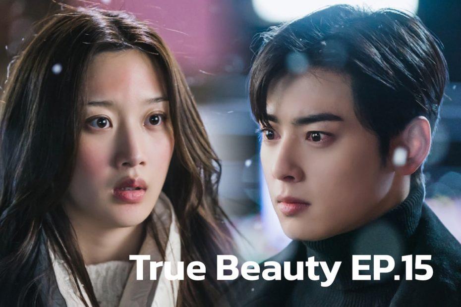 รีแคปสรุปซีรีส์ True Beauty EP.15 : สารภาพรัก