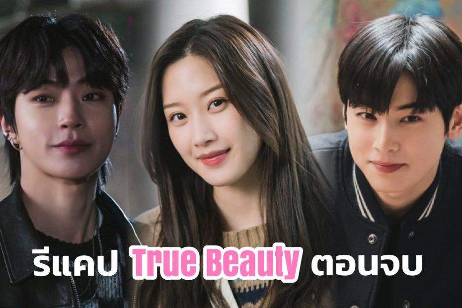 รีแคปซีรีส์เกาหลี True Beauty ตอนจบ EP.16 : แฮปปี้เอ็นดิ้ง ?