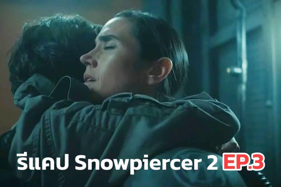 รีแคปซีรีส์ Snowpiercer ซีซั่น 2 EP.3 : การเดินทางครั้งยิ่งใหญ่