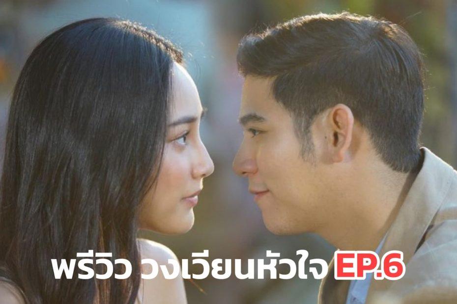 พรีวิวละคร วงเวียนหัวใจ EP.6 แผนแต่งงาน (10 ก.พ. 2021)