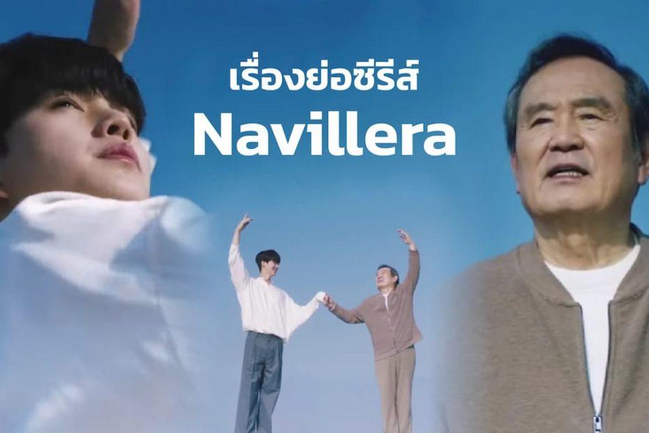 เรื่องย่อซีรีส์ Navillera (2021)