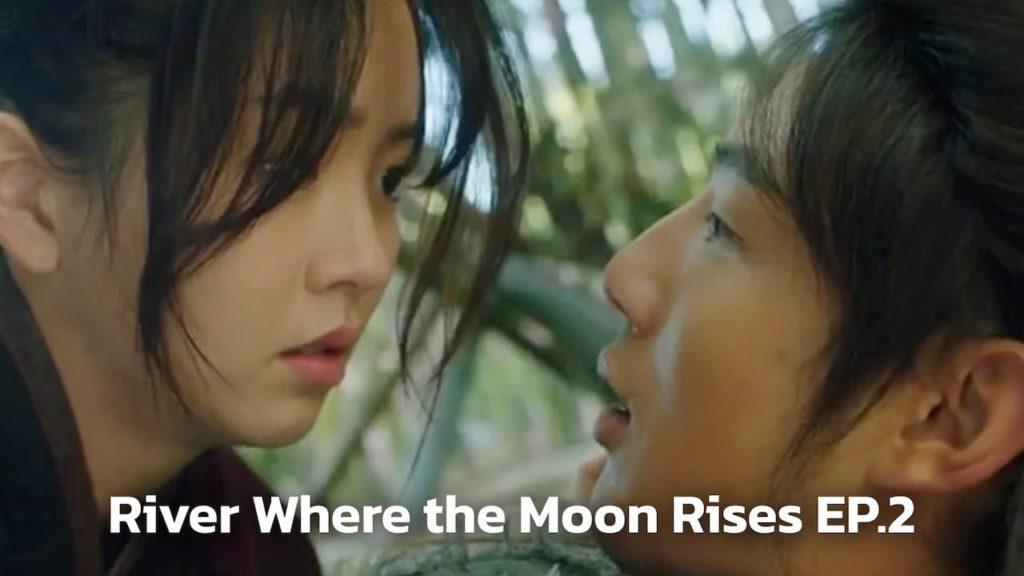 รีแคปซีรีส์ River Where the Moon Rises EP.2 : พระราชาพยองวอนผู้เมามาย