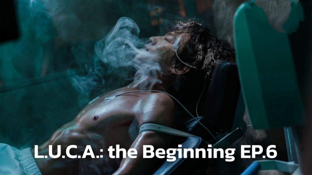 รีแคปซีรีส์ L.U.C.A.: the Beginning EP.6 : บุตรของพระเจ้า