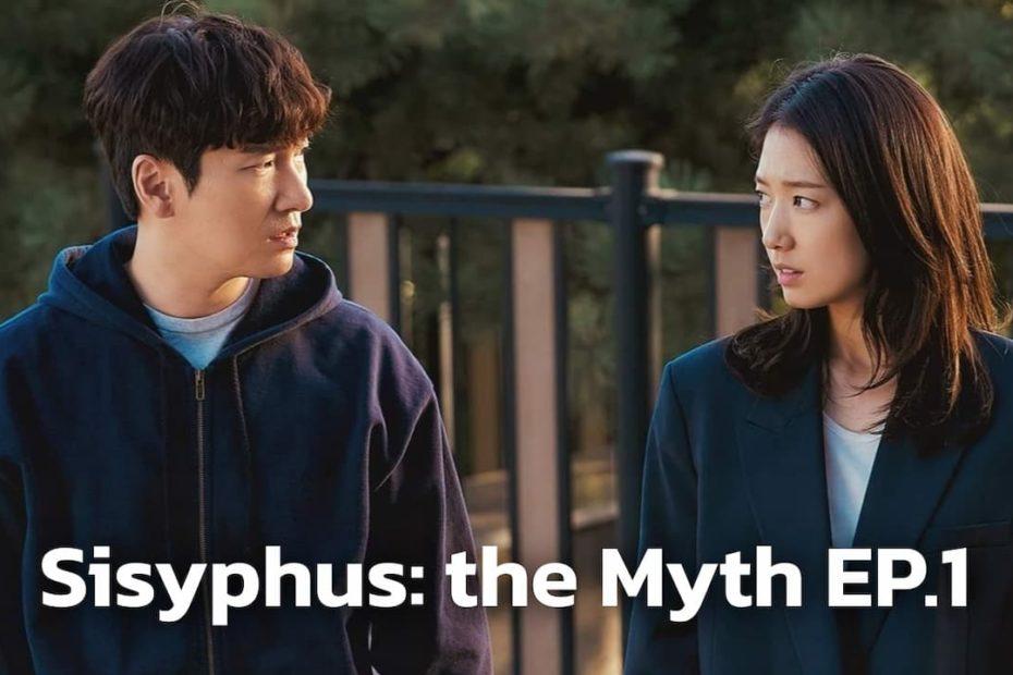 รีแคปซีรีส์ Sisyphus: the Myth EP.1 : อะไรอยู่ในกระเป๋า ?