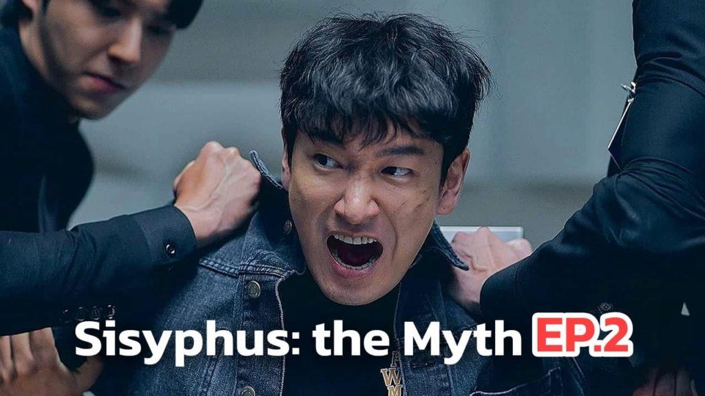 รีแคปซีรีส์ Sisyphus: the Myth EP.2 : เขายังไม่ตาย !