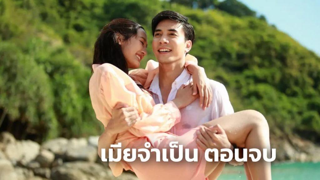 เรื่องย่อ เมียจำเป็น ตอนจบ EP.15 : ตอนจบโหดโสภิตคลั่ง (21 ก.พ. 2021)