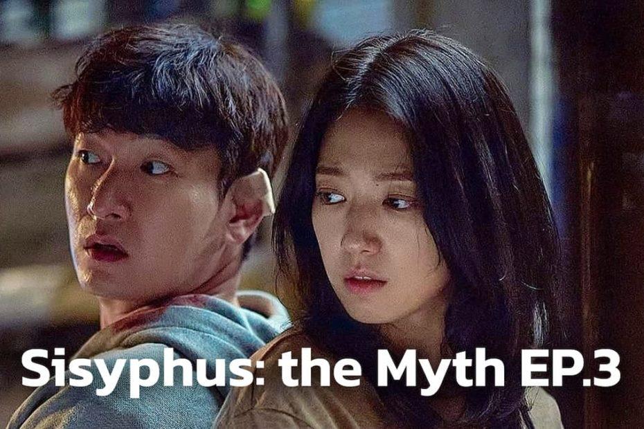 รีแคปซีรีส์ Sisyphus: the Myth EP.3 : อนาคตคือภาพสะท้อนอดีต