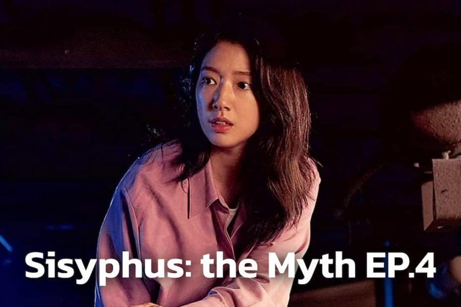 รีแคปซีรีส์ Sisyphus: the Myth EP.4 : อัปโหลดเดอร์