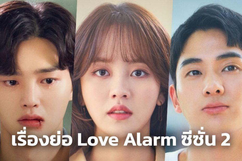 เรื่องย่อซีรีส์เกาหลี Love Alarm ซีซั่น 2 (2021) แอปเลิฟเตือนรัก | Netflix