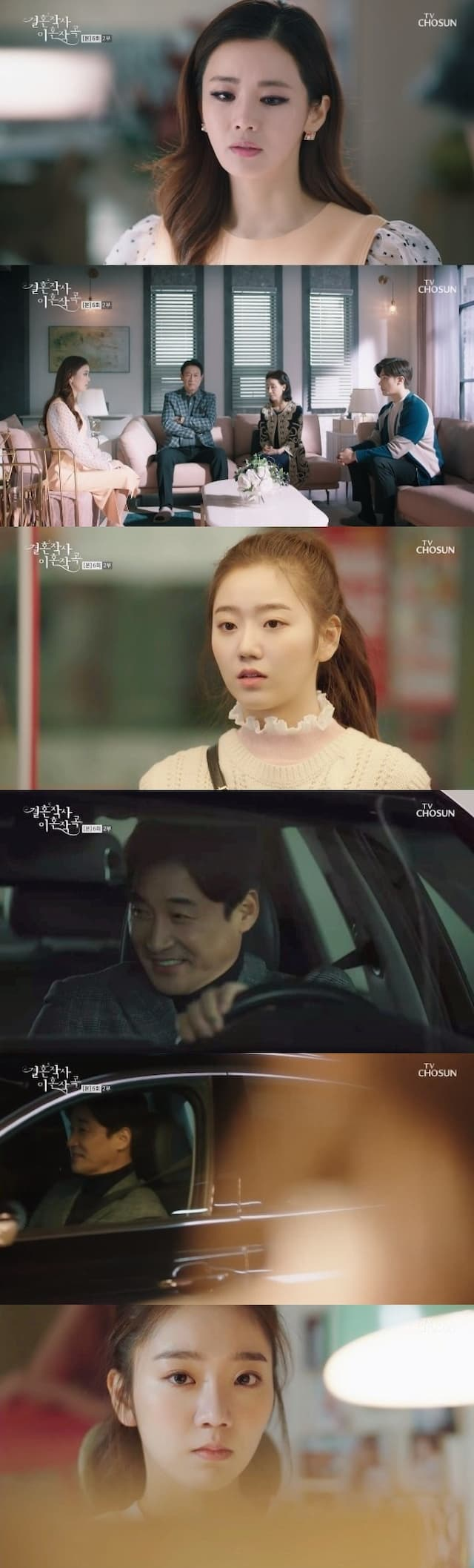 Love (ft. Marriage and Divorce) EP.6
