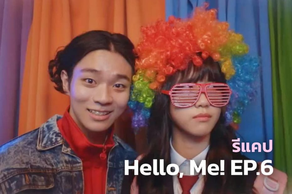 รีแคปซีรีส์ Hello, Me! EP.6 : พลเมืองผู้กล้าหาญ