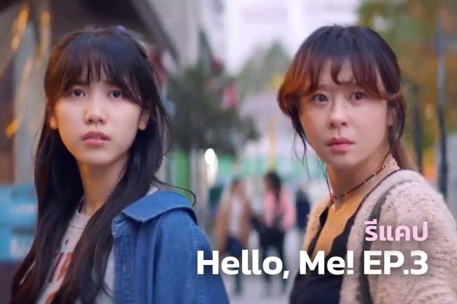 รีแคปซีรีส์ Hello, Me! EP.3 : หมอผีแชมัน