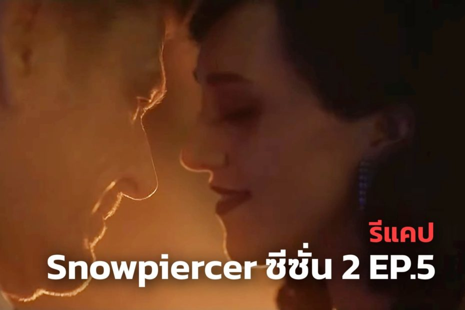 รีแคปซีรีส์ Snowpiercer ซีซั่น 2 EP.5 : จงใช้ชีวิตอย่างมีความหวัง
