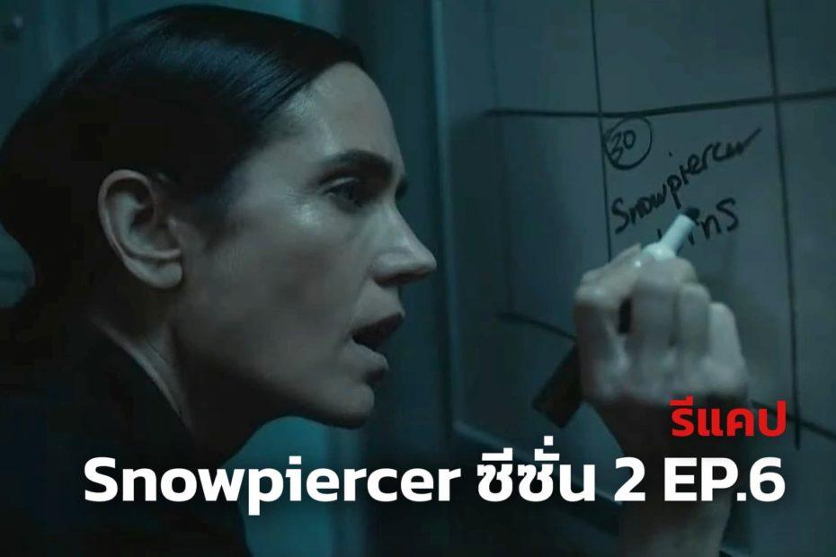 รีแคปซีรีส์ Snowpiercer ซีซั่น 2 EP.6 : หรือเวลาจะหมดลงตรงนี้ ?