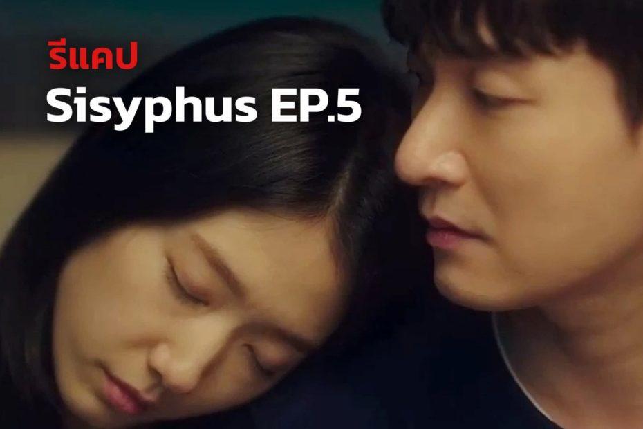 รีแคปซีรีส์ Sisyphus: the Myth EP.5 : สไนเปอร์