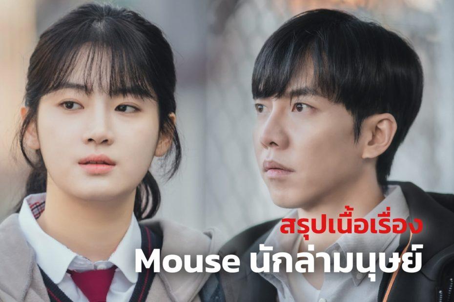 สรุปเนื้อเรื่องซีรีส์ Mouse (2021) นักล่ามนุษย์