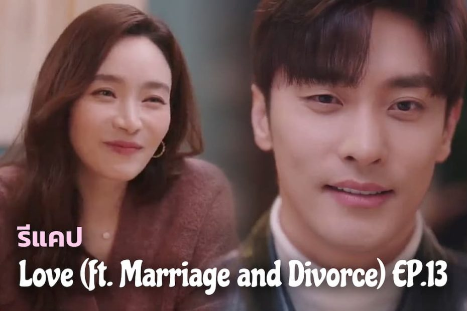 รีแคปซีรีส์ Love (ft. Marriage and Divorce) EP.13 : อ่อนหวาน vs รีเบลเลี่ยน
