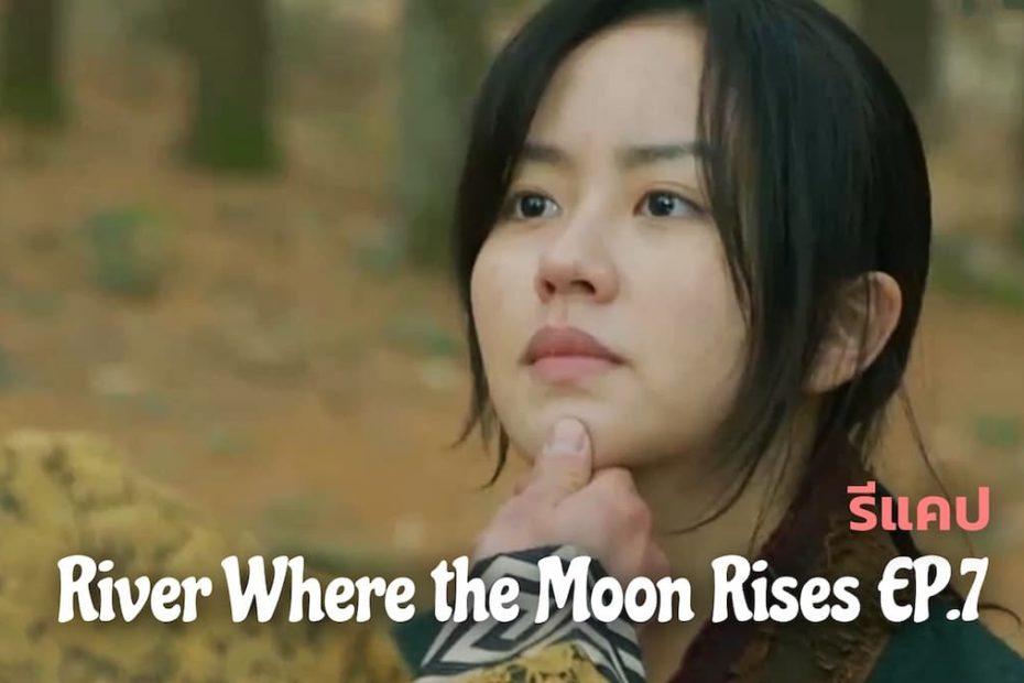 รีแคปสรุปซีรีส์ River Where the Moon Rises EP.7 : ต้อนรับอนดัลคนใหม่