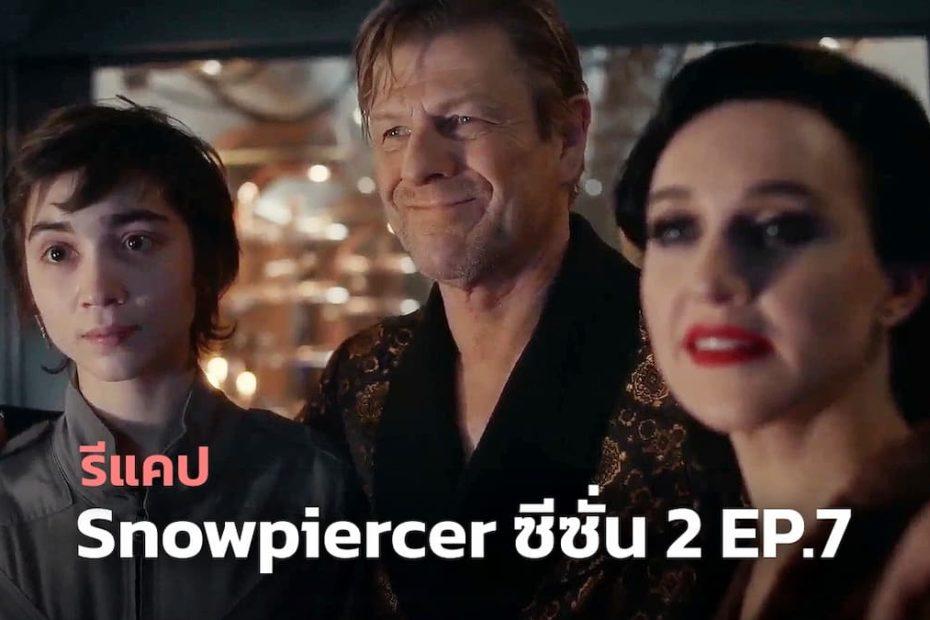 รีแคปซีรีส์ Snowpiercer ซีซั่น 2 EP.7 : คุณวิลฟอร์ดคือคำตอบสำหรับทุกสิ่ง