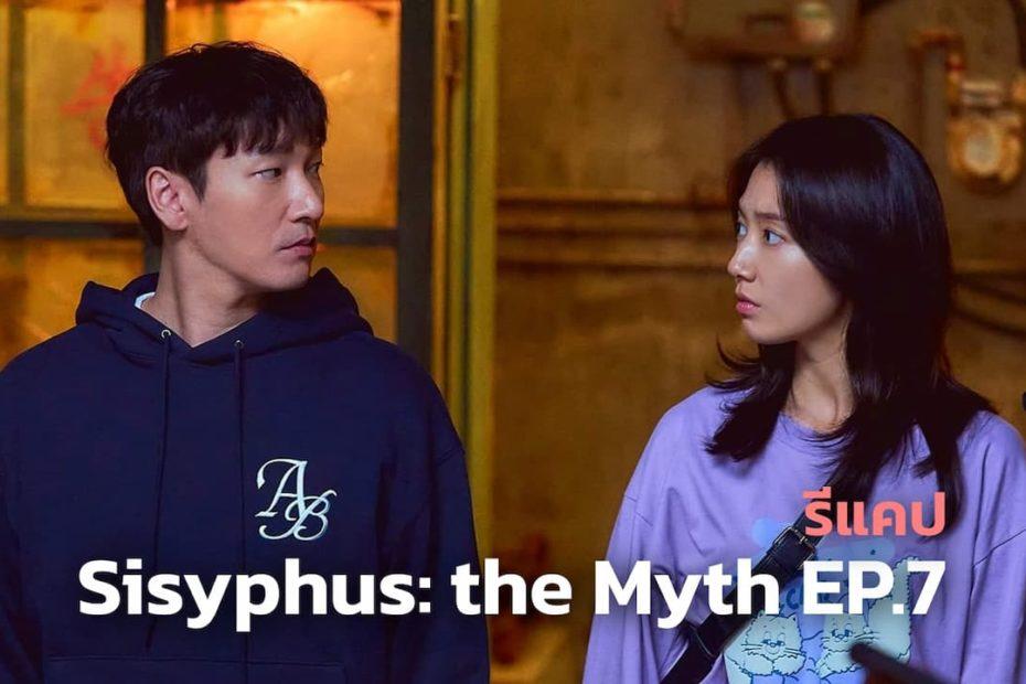 รีแคปซีรีส์ Sisyphus: the Myth EP.7 เปิดตู้นิรภัย