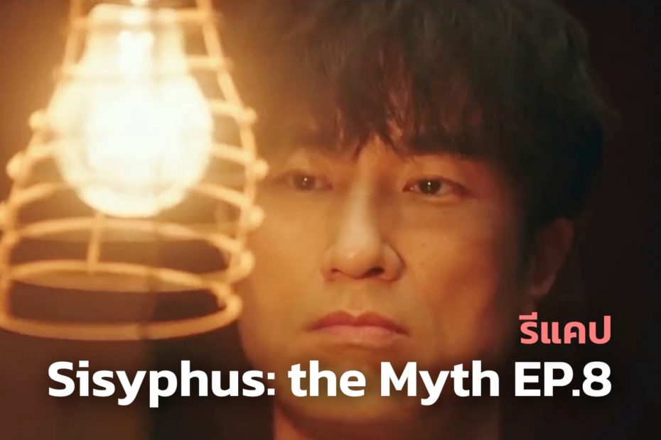 รีแคปสรุปซีรีส์ Sisyphus the Myth EP.8 : ลูปบาปชั่วนิรันดร์