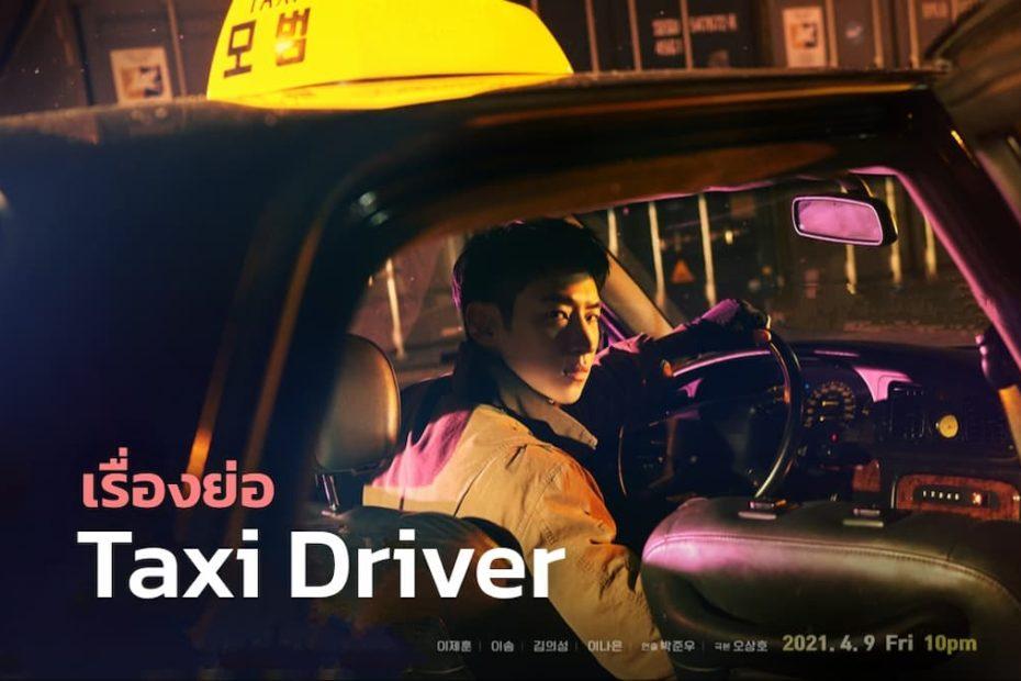 เรื่องย่อซีรีส์เกาหลี Taxi Driver (2021)
