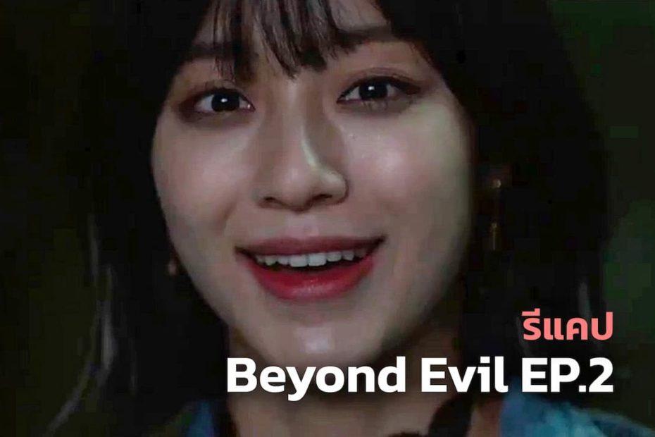 รีแคปซีรีส์ Beyond Evil EP.2 : หายตัวไป