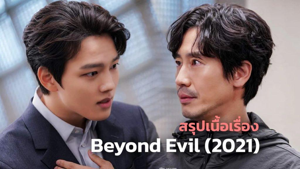 สรุปเนื้อเรื่องซีรีส์ Beyond Evil (2021)