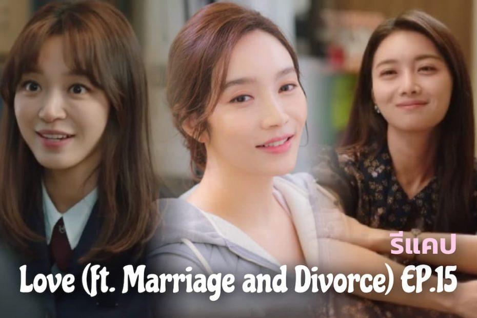 รีแคปซีรีส์ Love (ft. Marriage and Divorce) EP.15 : ผิดชอบชั่วดี
