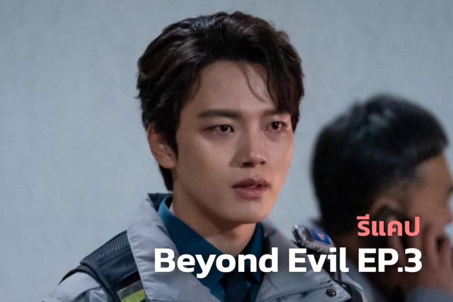 รีแคปซีรีส์ Beyond Evil EP.3 : จับปีศาจต้องใช้ปีศาจ