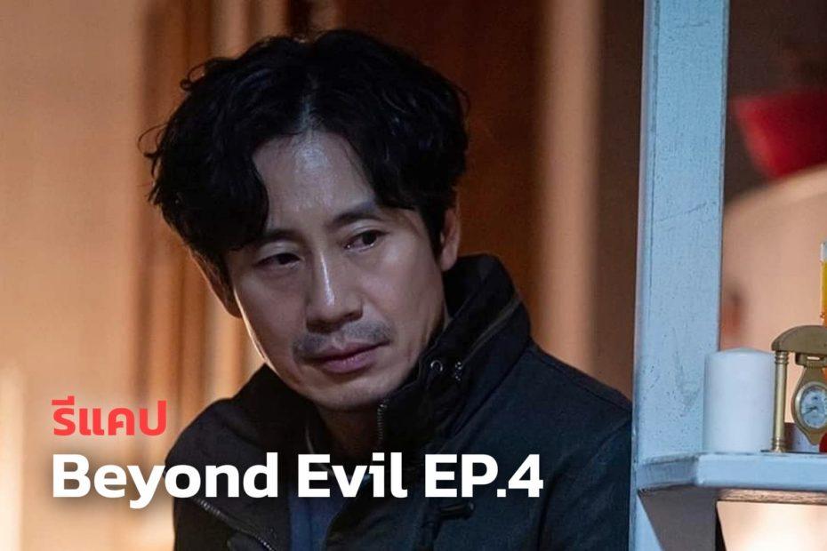 รีแคปซีรีส์ Beyond Evil EP.4 : ฆาตกรรมต่อเนื่อง