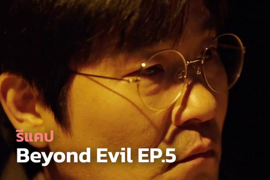 รีแคปซีรีส์ Beyond Evil EP.5 : หลอกลวงให้ซับซ้อน
