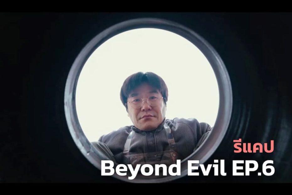 รีแคปซีรีส์ Beyond Evil EP.6 : ความจริงที่ถูกตัดตอน