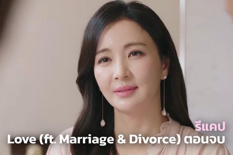 รีแคปซีรีส์ Love (ft. Marriage and Divorce) EP.16 ตอนจบ