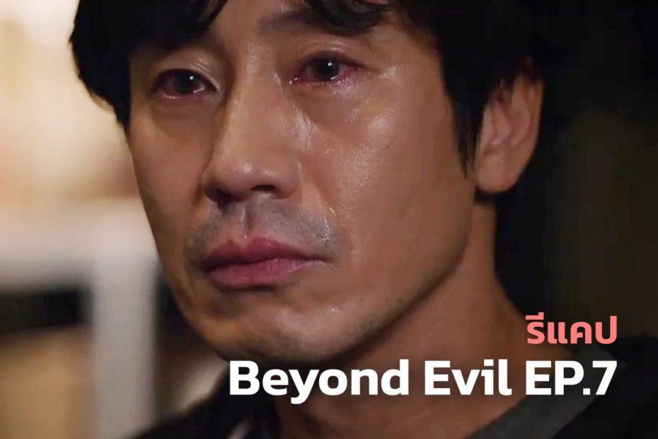 รีแคปซีรีส์ Beyond Evil EP.7 : ฉิบหาย