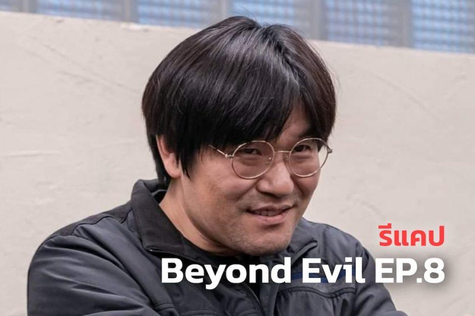 รีแคปซีรีส์ Beyond Evil EP.8 : จากนี้ไปจะไม่มีใครตายอีกแล้ว ?