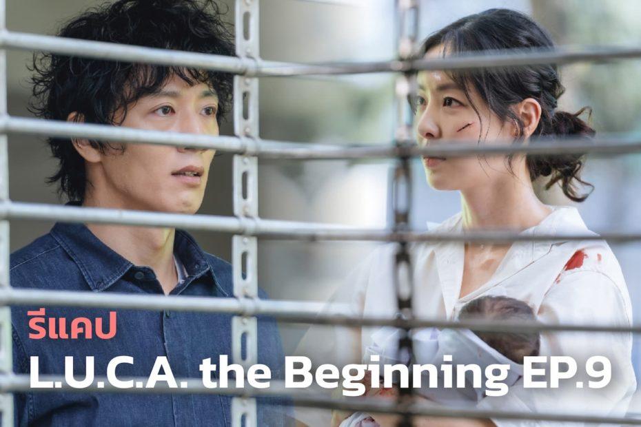 รีแคปซีรีส์ L.U.C.A. the Beginning EP.9 : จีโออยู่ไหน ?
