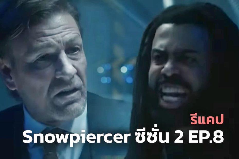 รีแคปซีรีส์ Snowpiercer ซีซั่น 2 EP.8 : เครื่องจักรชั่วนิรันดร์