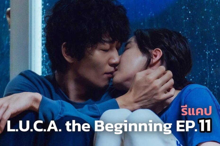 รีแคปซีรีส์ L.U.C.A. The Beginning EP.11 : สิ่งที่เด็กต้องการคือความรัก