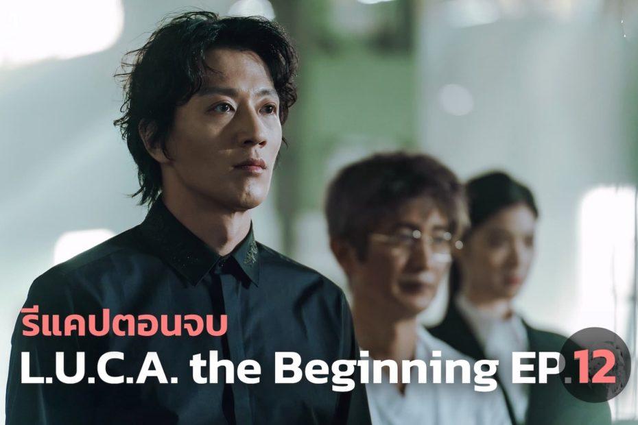 รีแคปซีรีส์ L.U.C.A. The Beginning ตอนจบ EP.12 : หมดเวลาของพวกมนุษย์ยุคเก่าแล้ว