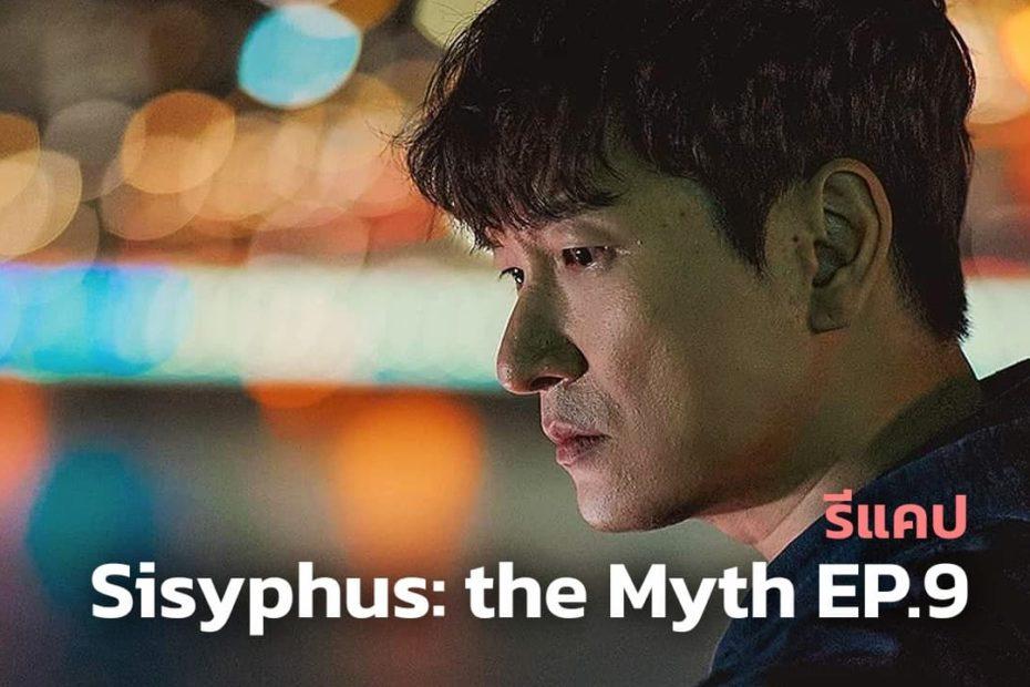 รีแคปซีรีส์ Sisyphus: the Myth EP.9 : ใต้โรงพยาบาล